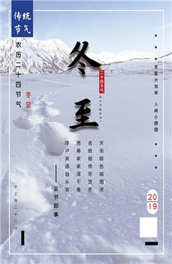 冬至节气海报模板