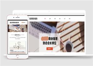响应式金融理财公司网站模板