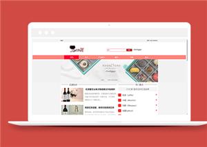 红酒销售企业网站模板