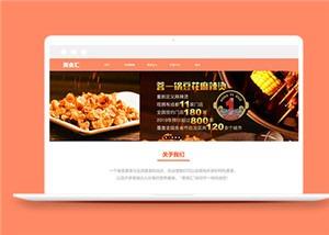 html美食网站模板