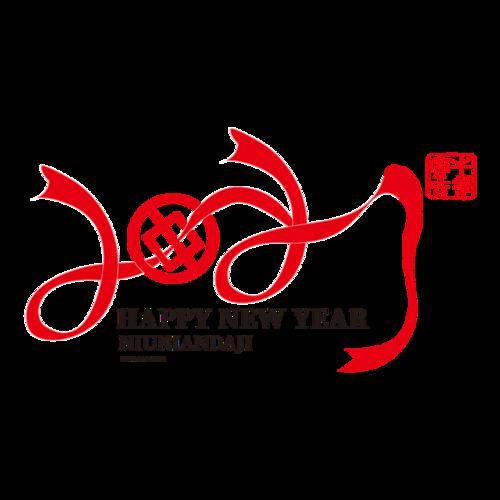 红色2021年春节艺术字