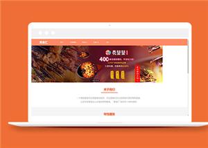 美食菜谱展示网站模板