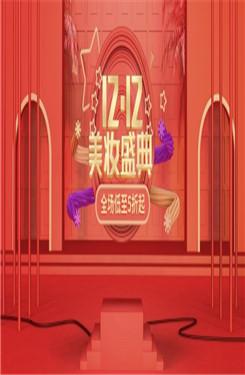 双12美妆盛典banner图片