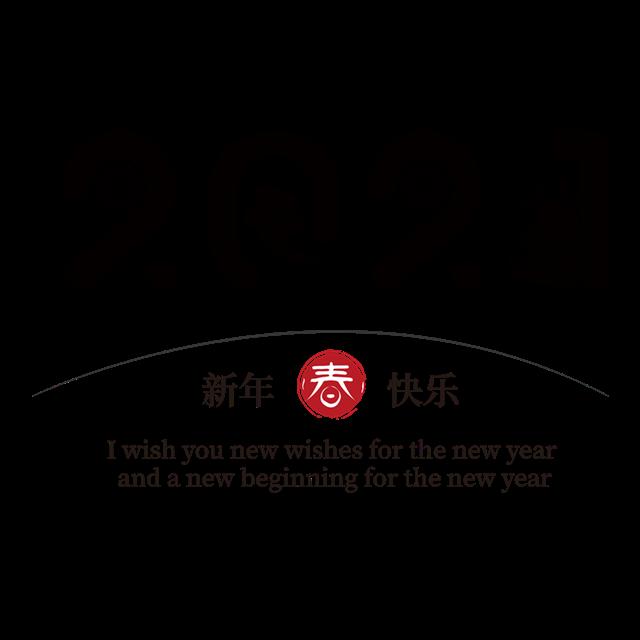创意2021新年快乐字体设计