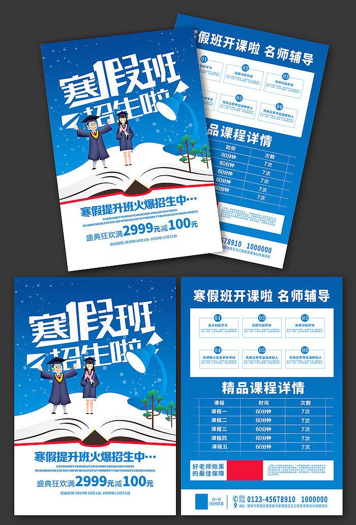 教育机构寒假招生宣传单