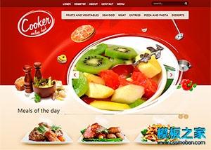 精美西餐美食企业官网模板