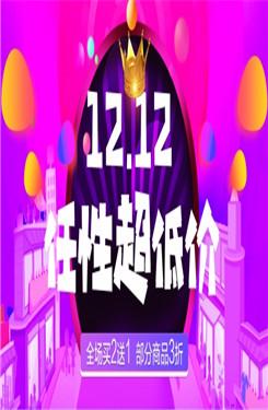 双十二活动banner图片