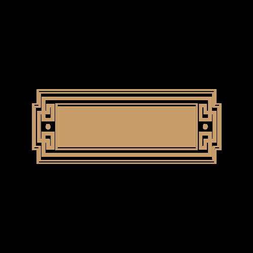 中国古典边框