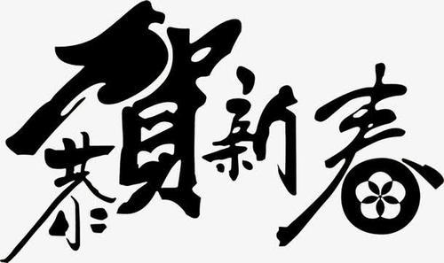 手写书法恭贺新春字体