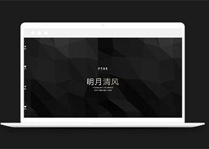 明月清风个人主页网站模板