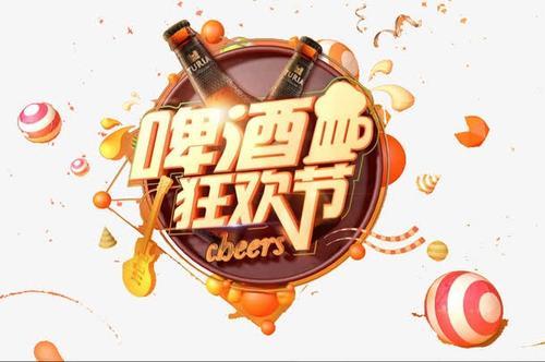 啤酒狂欢节标题艺术字