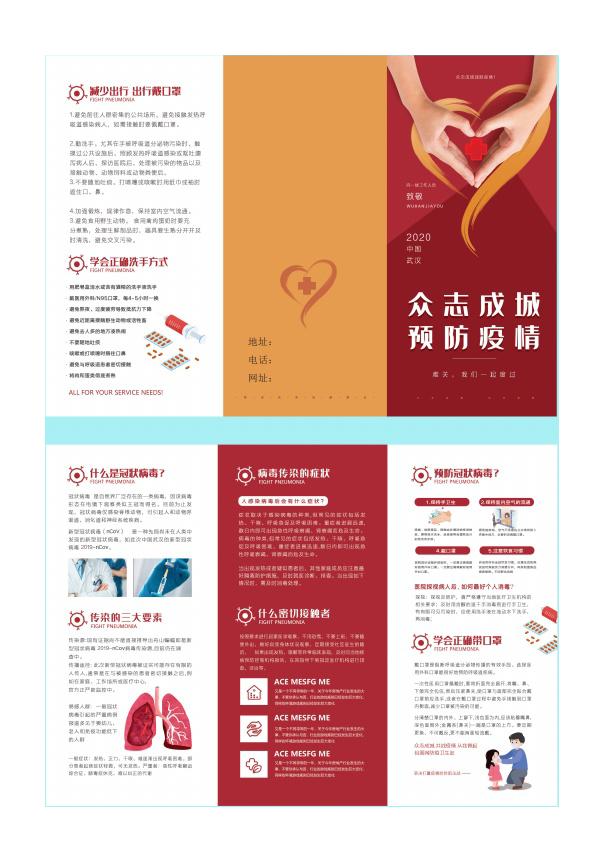 冬季防疫宣传手册