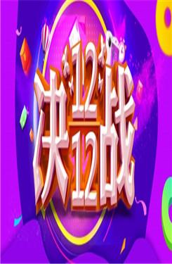 决战双十二banner图片