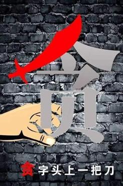 国际反腐败日图片