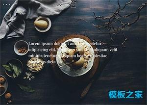 高端品质西餐厅响应式网站模板