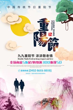 重阳节商场打折促销活动海报