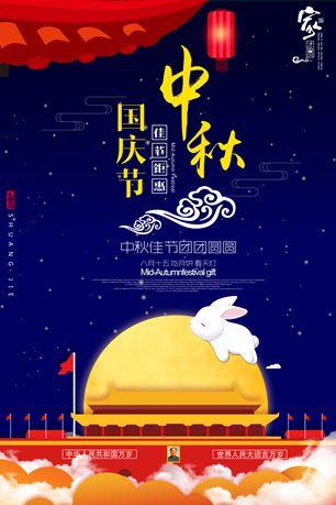 国庆中秋共庆优惠活动广告素材