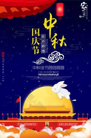 国庆中秋海报设计图片