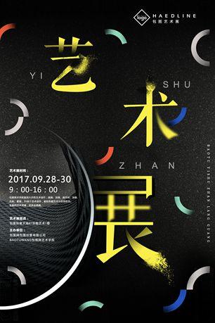 2017设计艺术展封面