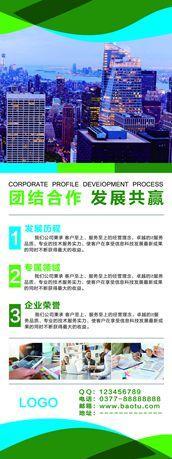 企业文化介绍宣传展板