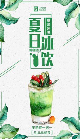清爽夏日冰饮促销宣传图片