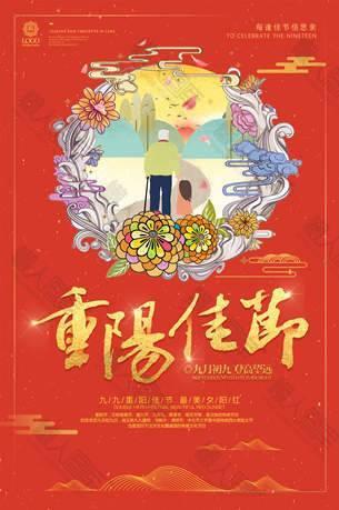 重阳佳节夕阳红主题海报