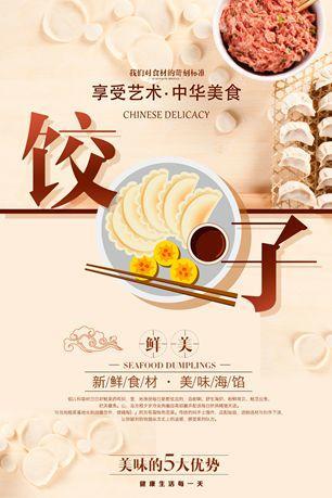手绘饺子美食海报