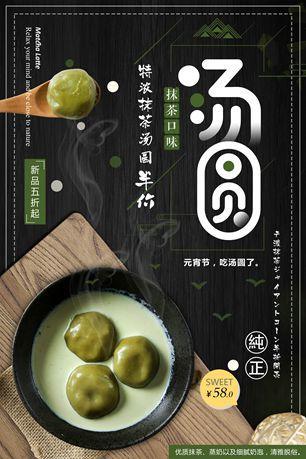 简约元宵节汤圆宣传海报