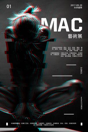 木雕艺术展海报设计