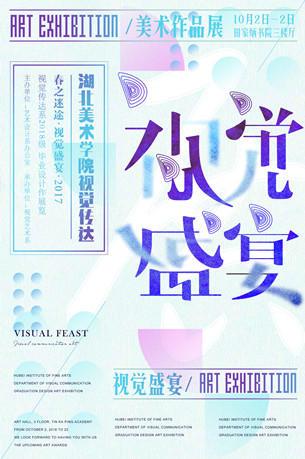 美术作品展设计海报