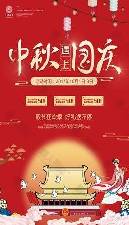 中秋国庆双节狂欢季活动海报