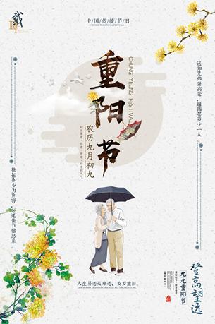 重阳节老人撑伞雨伞海报素材