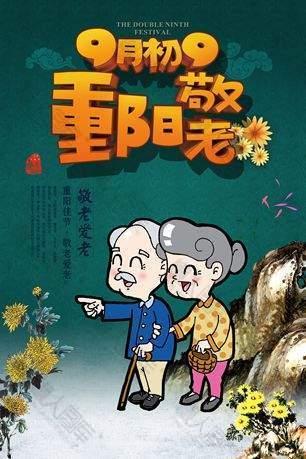 重阳节敬老爱老宣传活动海报