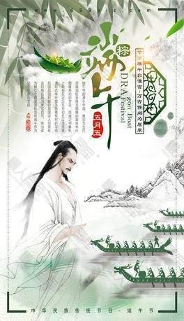 端午传统佳节宣传海报