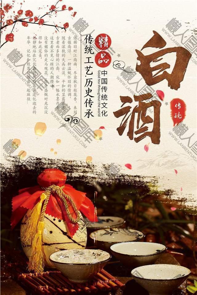 中国白酒宣传海模板