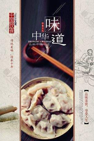 美食饺子广告海报图片