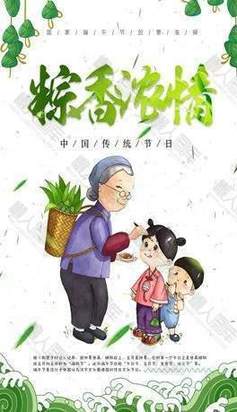 粽香浓情庆端午宣传海报