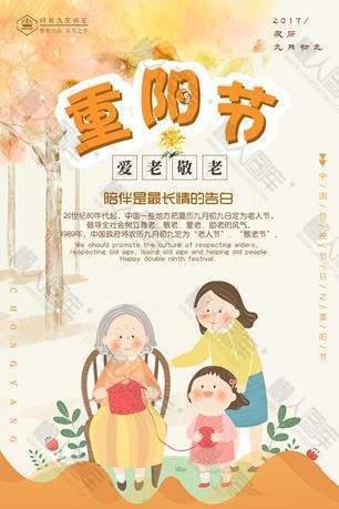 新款重阳节敬老活动海报