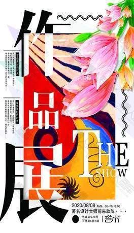 美术艺术展撞色元素海报
