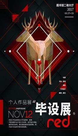 原创4D动物模型毕业展海报