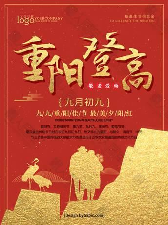 重阳节夕阳红主题海报设计图