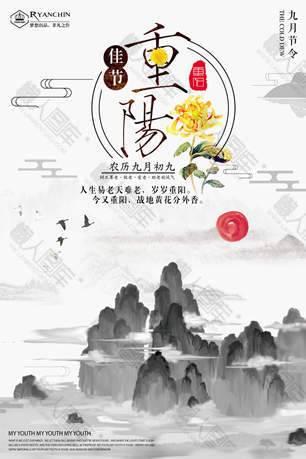 水墨山水重阳佳节海报设计图