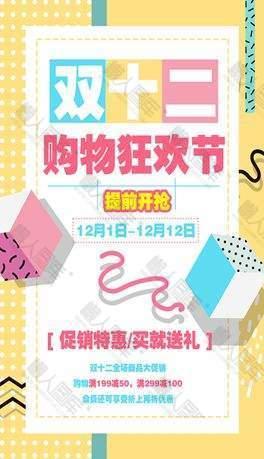 双十二购物狂欢节卡通风海报