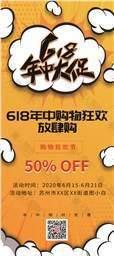 京东618活动海报模板
