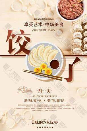 鲜美饺子设计海报