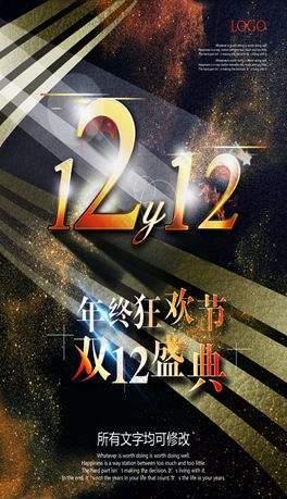 双十二年终狂欢盛典金色主题海报