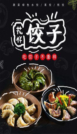 花样饺子特色宣传海报图片