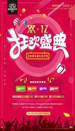 天猫双十二狂欢盛典红色主题海报