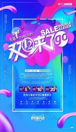 双十二购物节海报