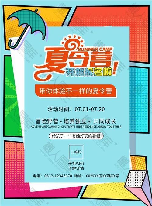 酷炫波普风夏令营活动招募宣传海报